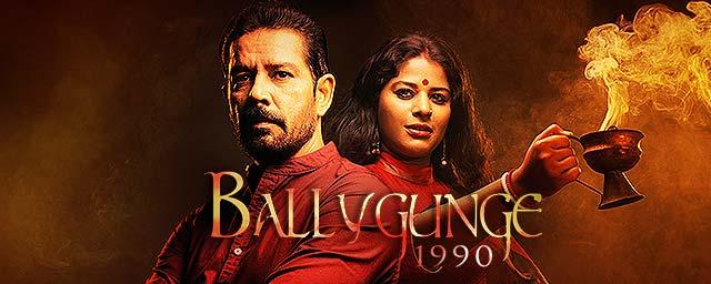 media-mobile-atul-satya-koushiks-ballygunge-1990-2019-1-10-t-15-56-30